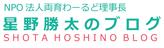NPO法人両育わーるど理事長 星野勝太のブログ