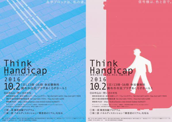 161002_thiinkhandicap_poster