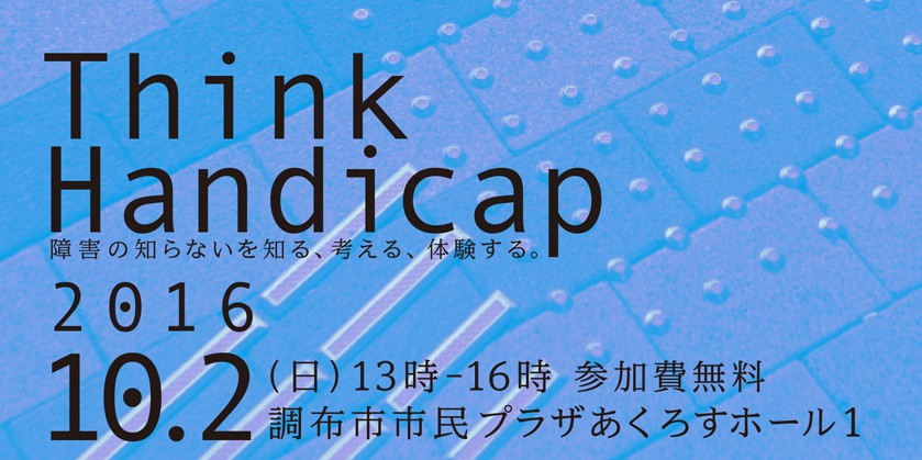 Think-Handicap_チラシA4_16b